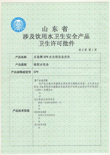山东省涉及饮用水卫生******产品卫生许可证