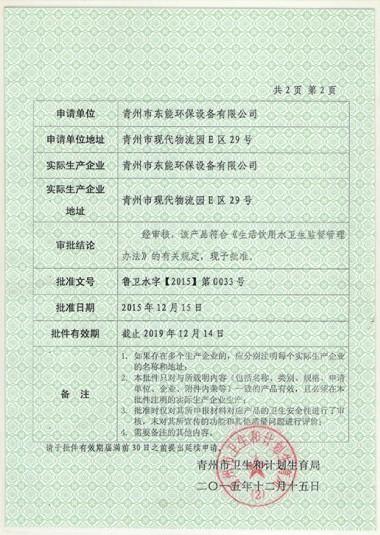 山东省涉及饮用水卫生安全产品卫生许可证